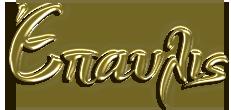 Ξενώνας Έπαυλις Τρίκαλα Κορινθίας